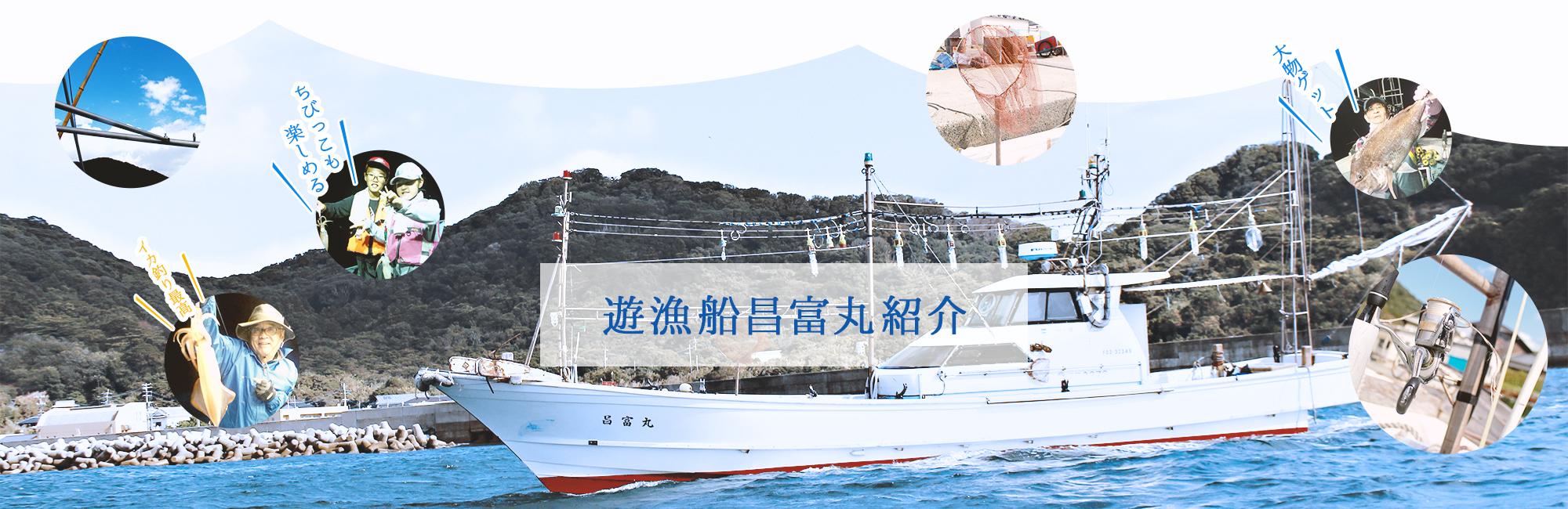 遊漁船昌富丸紹介